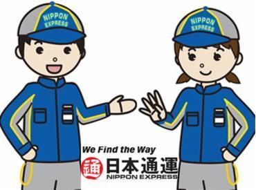 日通神田中央運輸株式会社 上野事業部の画像・写真