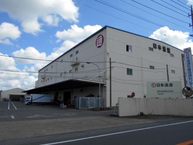 日通佐倉運輸株式会社の画像・写真