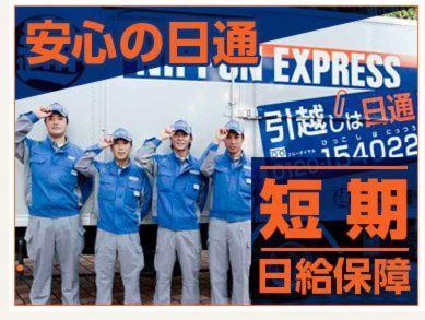 日通東京西運輸株式会社 府中フロントの画像・写真