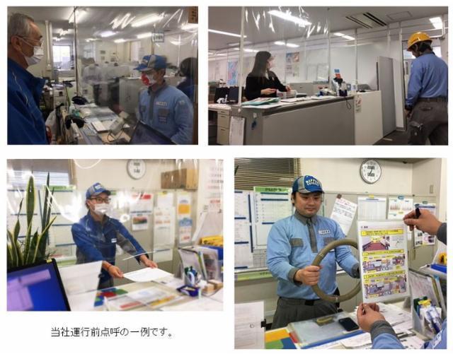 日通埼玉運輸株式会社 岩槻事業所の画像・写真