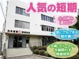 日通船橋運輸株式会社の画像・写真